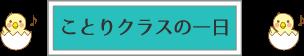 ときわ幼稚園-園児募集色つきout_43