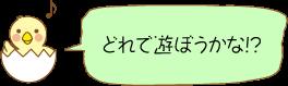 ときわ幼稚園-園児募集色つきout_31